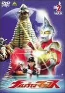 ウルトラマンマックス 2 [DVD]