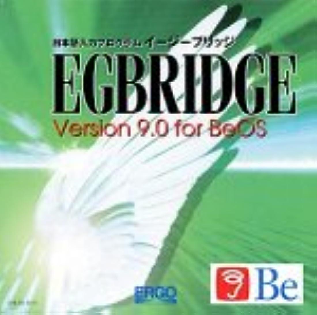 ゲートフルーツ野菜バルクEGBridge Version 9.0 for BeOS