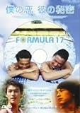 僕の恋、彼の秘密 [DVD] 画像