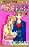 ぷらちなドロップス 3 (マーガレットコミックス)