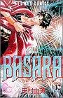 Basara (10) (別コミフラワーコミックス)