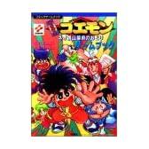 がんばれゴエモンネオ桃山幕府のおどりゲームブック (コミックゲームブック)