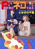 P女子寮のネコである 5 (ヤングジャンプコミックス)