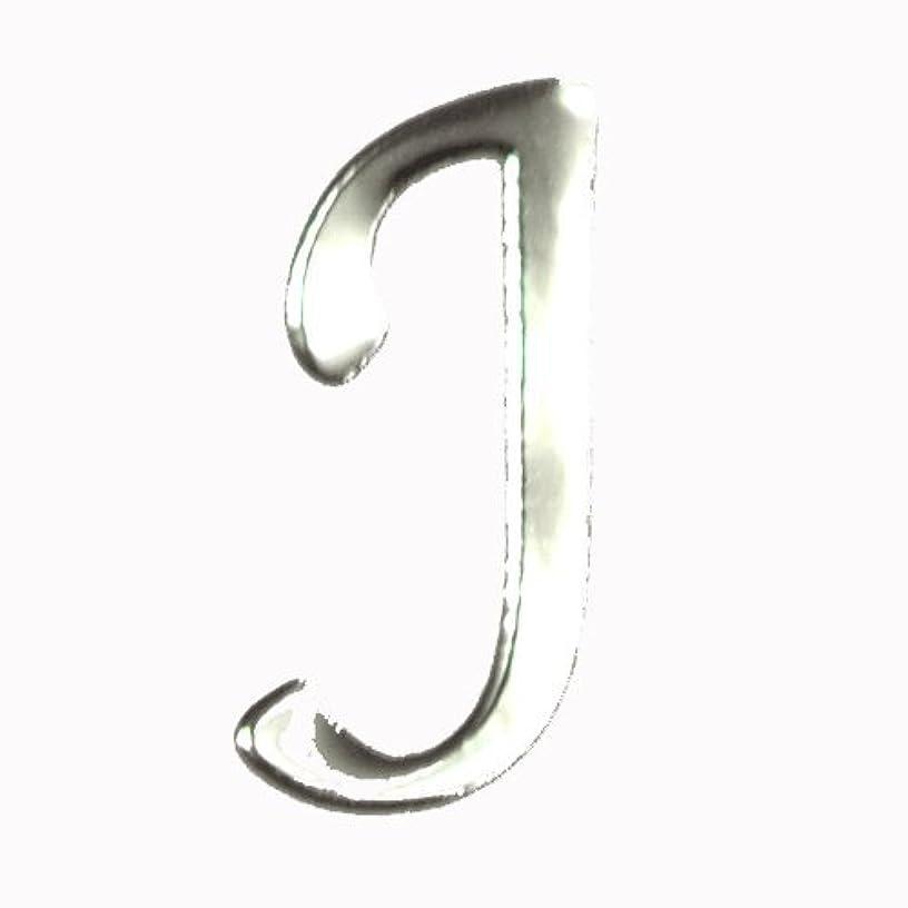 パフホールサイドボードアルファベット 薄型メタルパーツ 20枚 /片面仕上げ イニシャルパーツ SILVER (J / 6x5mm)