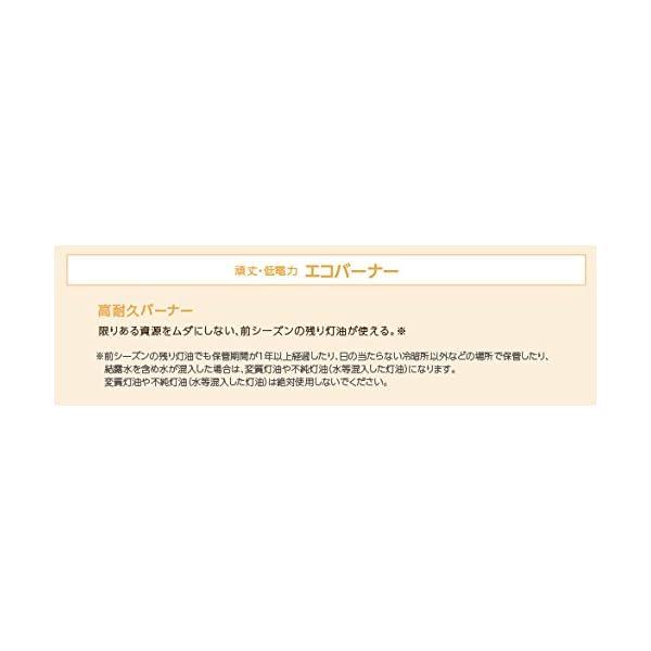 トヨトミ 石油ファンヒーター (木造9畳まで/...の紹介画像3