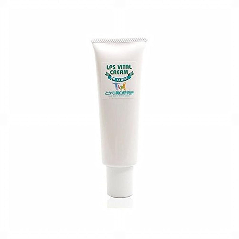 賭け気になるスノーケル敏感肌 に LPS リポポリサッカライド 化粧品 LPSバイタル クリーム HDステージ 50g パラベンフリー