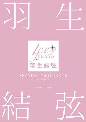 羽生結弦  SEASON PHOTOBOOK  2018-2019 (Ice Jewels特別編集)