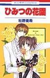 ひみつの花園 / 杜野 亜希 のシリーズ情報を見る