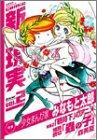 comic新現実―大塚英志プロデュース (Vol.2) (単行本コミックス)