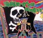 海賊モーガンはぼくの友だち