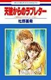 天使からのラブレター / 杜野 亜希 のシリーズ情報を見る