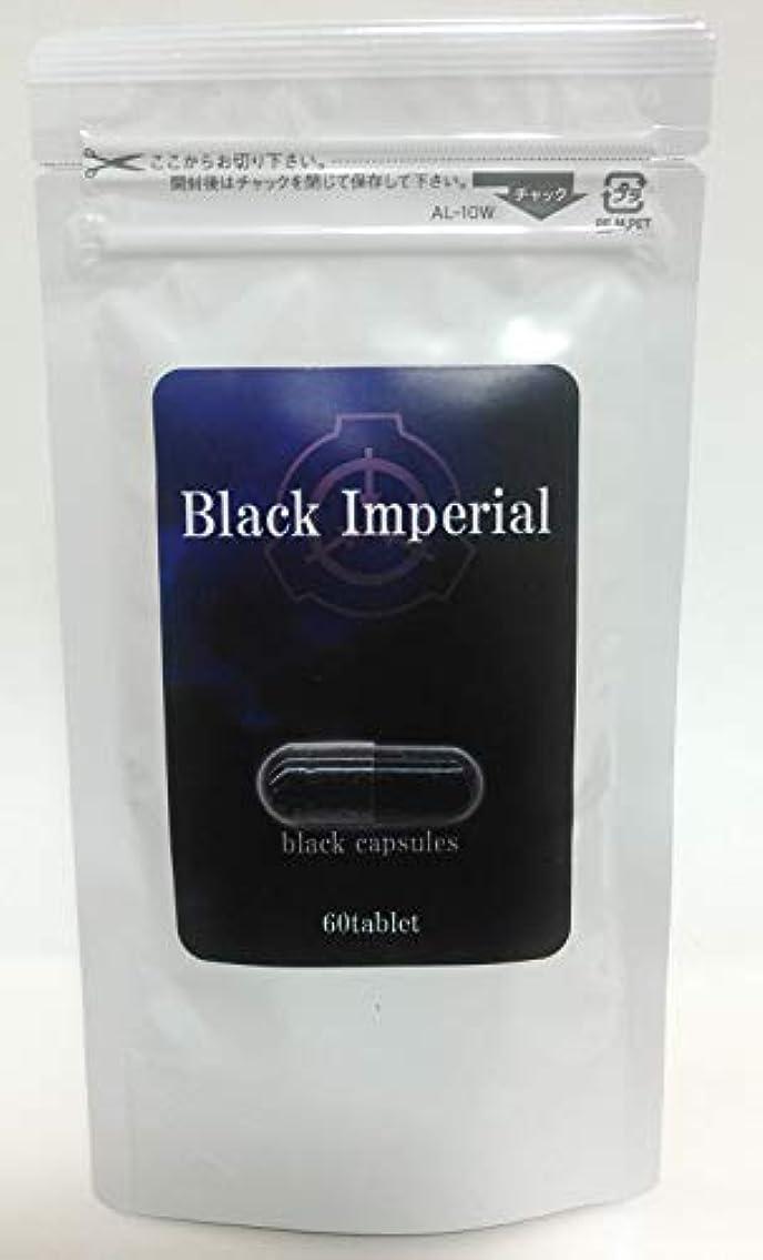 迅速カフェ対応するブラックインペリアル