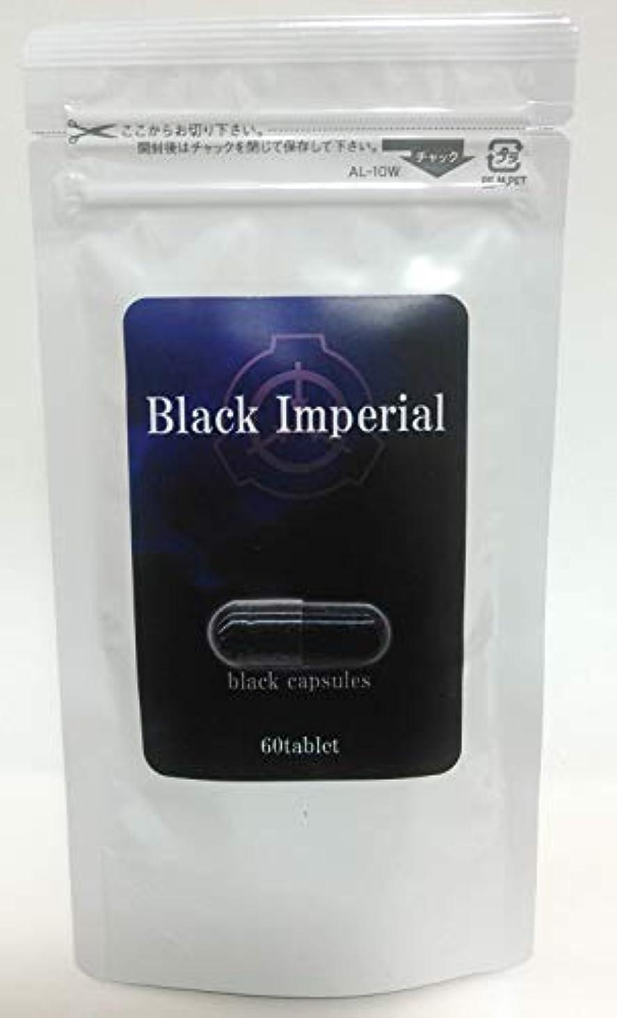 ミスペンド所得影響するブラックインペリアル