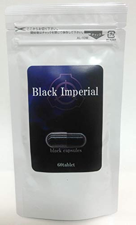 ブラックインペリアル