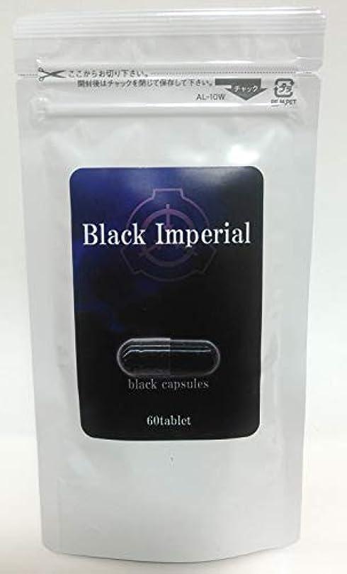 不格好条件付きお酢ブラックインペリアル