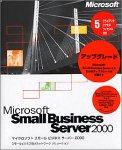 Microsoft Small Business Server 2000 バージョンアップグレード 5クライアントアクセスライセンス付き Service Pack 1
