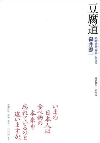 豆腐道の詳細を見る