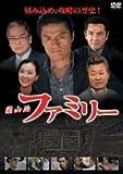 梁山泊 ファミリー [DVD]