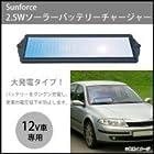 Sunforce 2.5Wソーラーバッテリーチャージャー