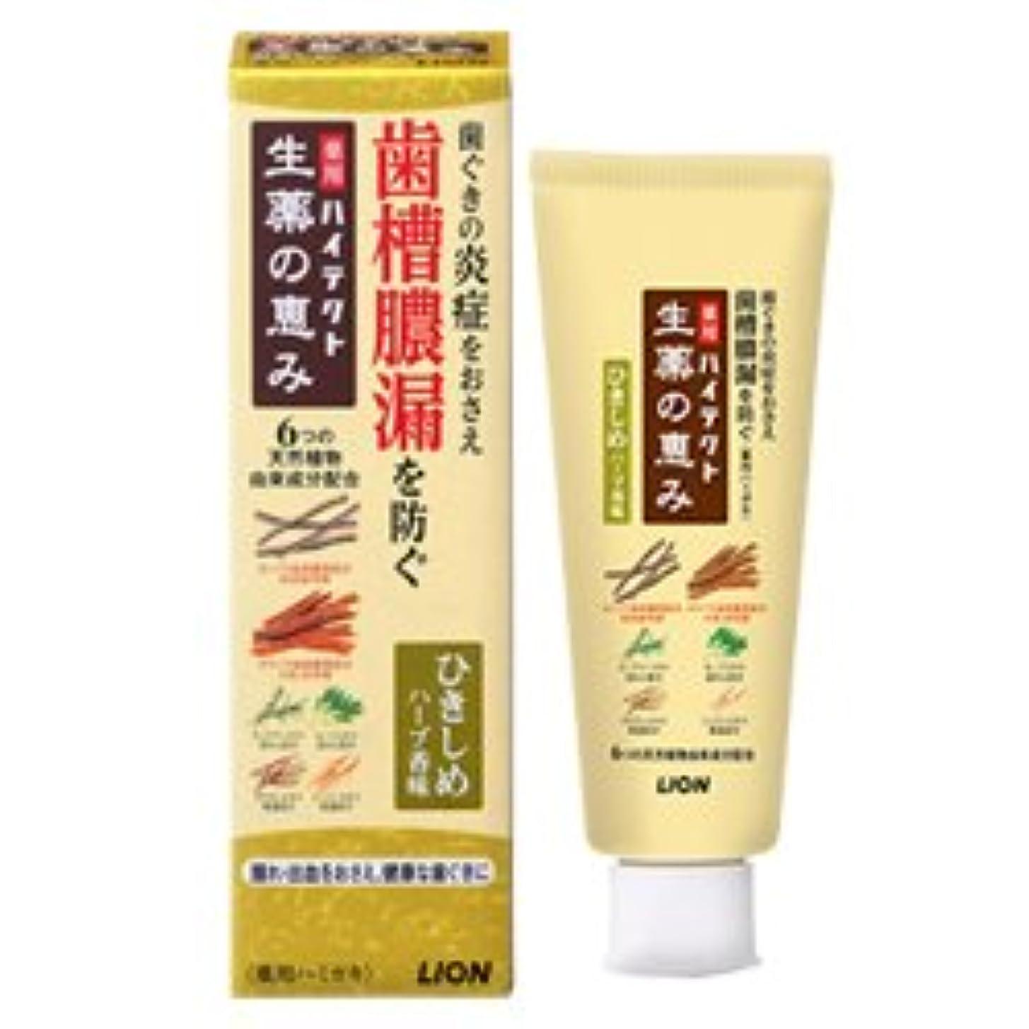 レイアどれでも事実【ライオン】ハイテクト 生薬の恵み ひきしめハーブ香味90g×5個セット