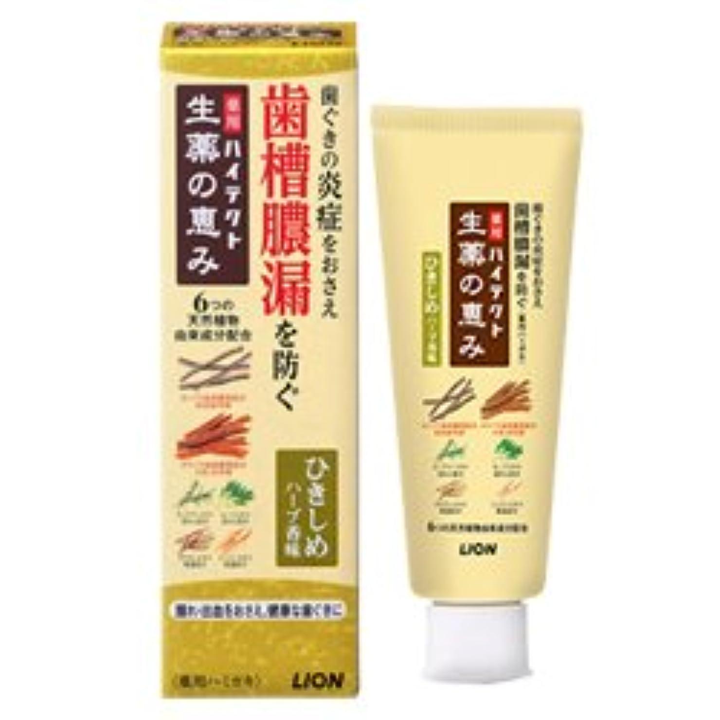 扇動お父さんまつげ【ライオン】ハイテクト 生薬の恵み ひきしめハーブ香味90g×5個セット