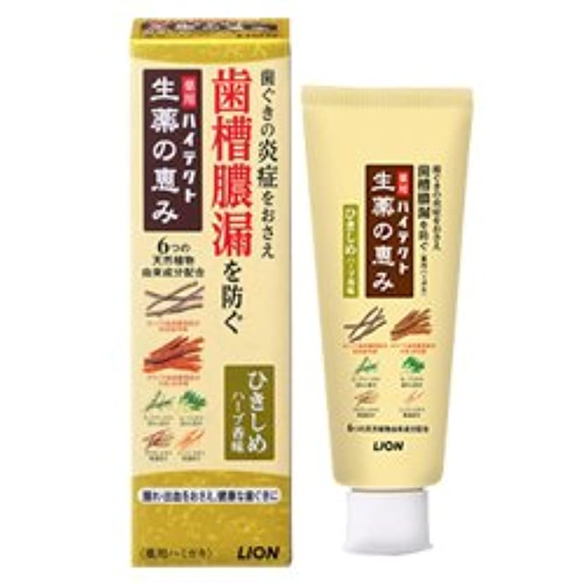 頭痛葉を集めるストロー【ライオン】ハイテクト 生薬の恵み ひきしめハーブ香味90g×5個セット