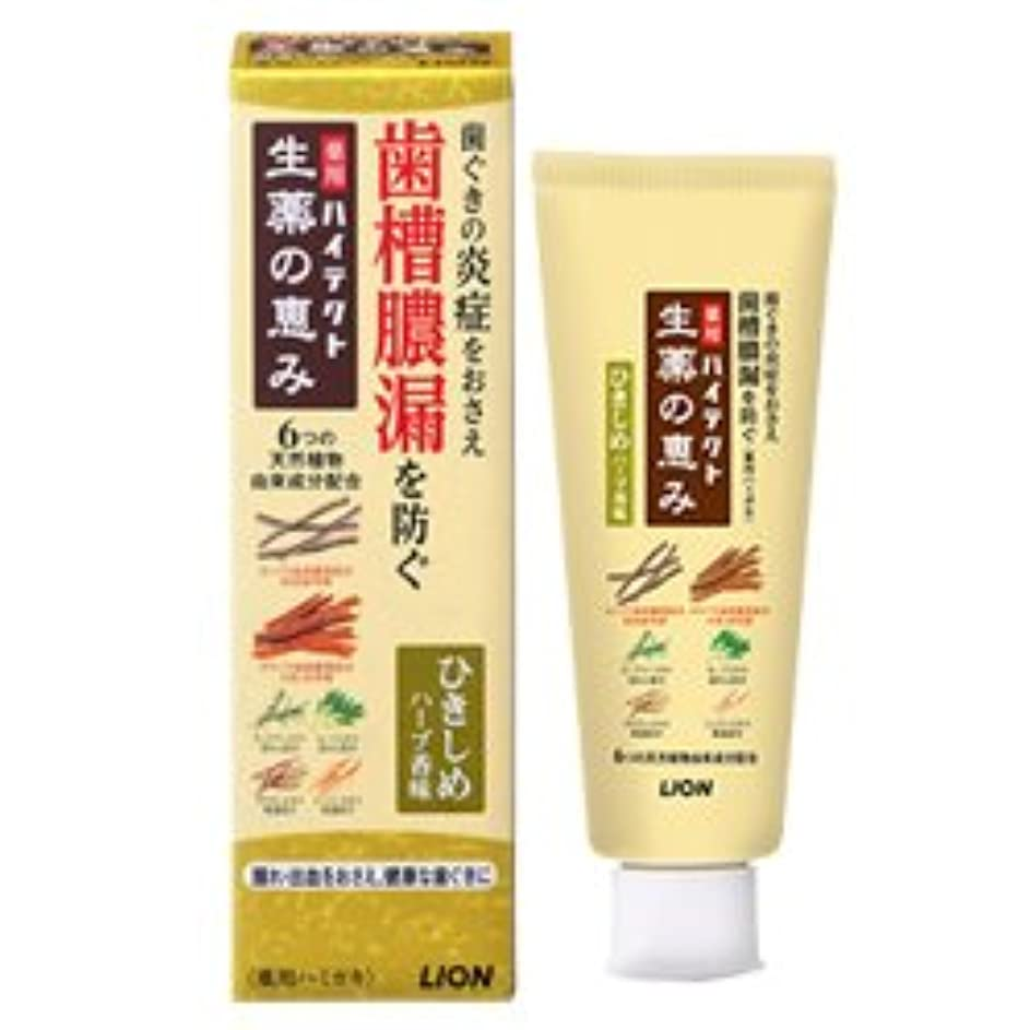 信条陽気なぞっとするような【ライオン】ハイテクト 生薬の恵み ひきしめハーブ香味90g×5個セット