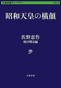 昭和天皇の横顔 (文春学藝ライブラリー)