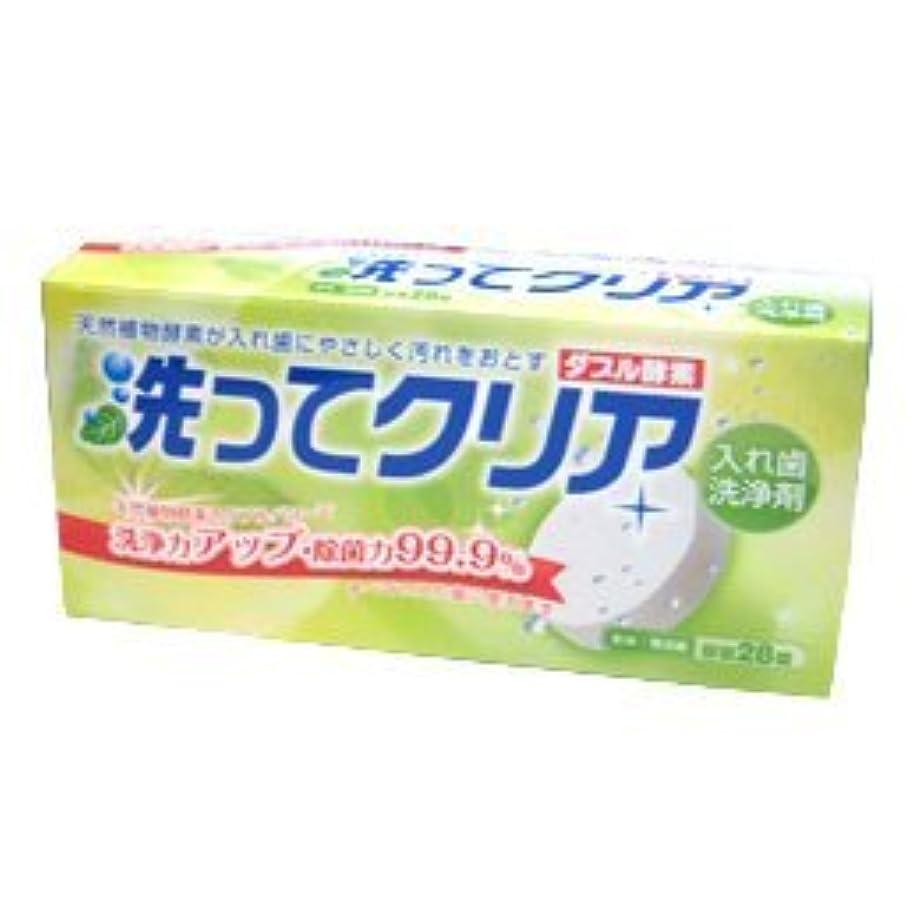 時刻表フィドル硬化する東伸洋行株式会社 洗ってクリア ダブル酵素 28錠 入れ歯洗浄剤