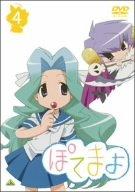 ぽてまよ 4 [DVD]