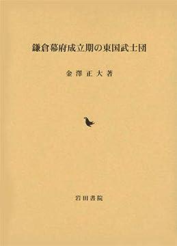 鎌倉幕府成立期の東国武士団