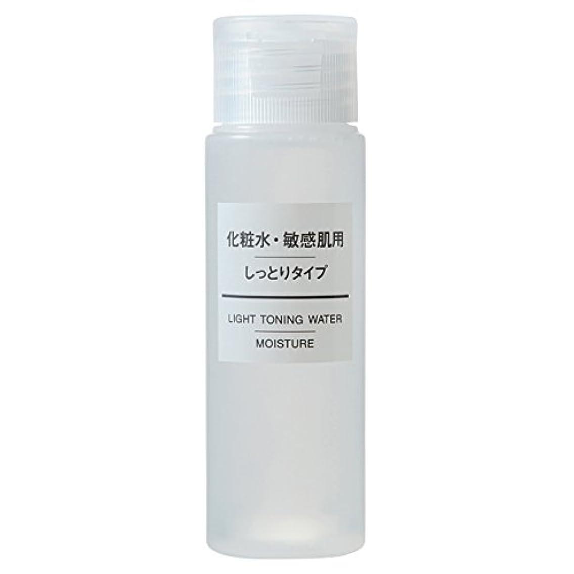 吸収するズームインするハチ無印良品 化粧水?敏感肌用?しっとりタイプ(携帯用) 50ml