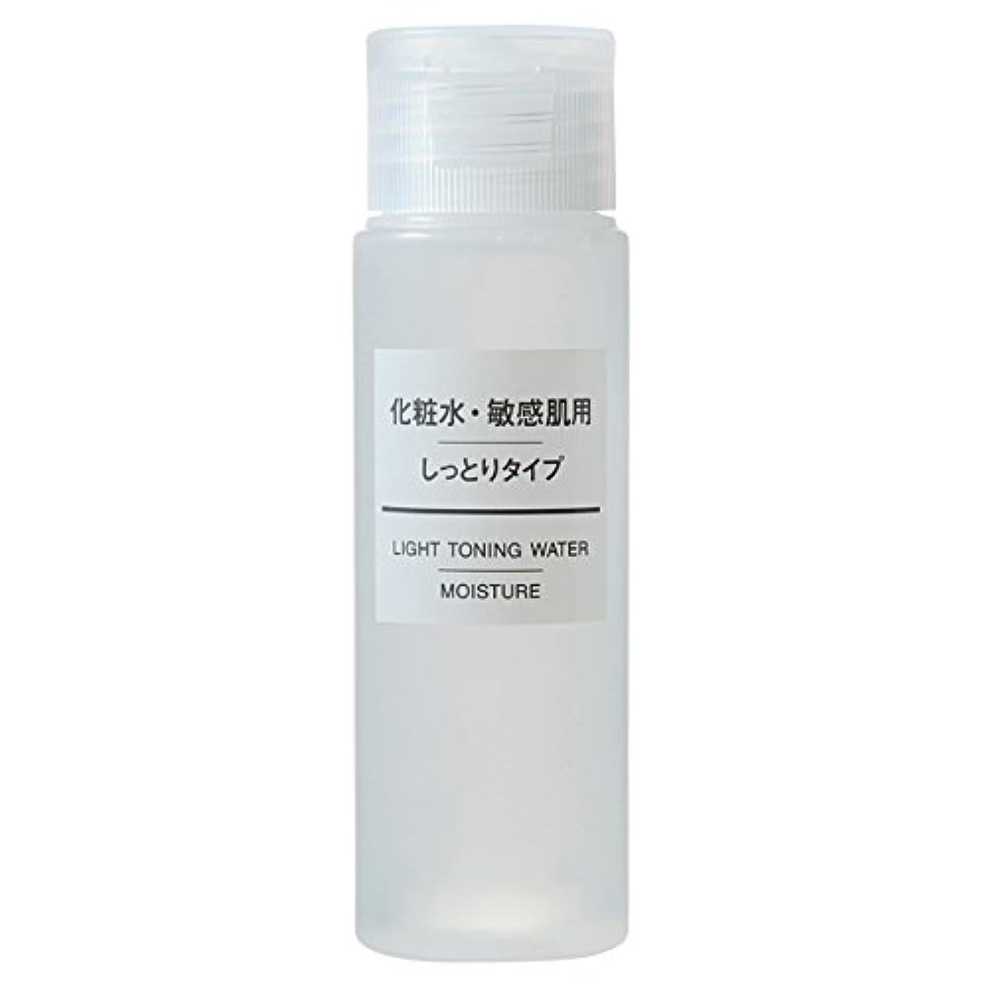 塗抹無効ポジティブ無印良品 化粧水?敏感肌用?しっとりタイプ(携帯用) 50ml