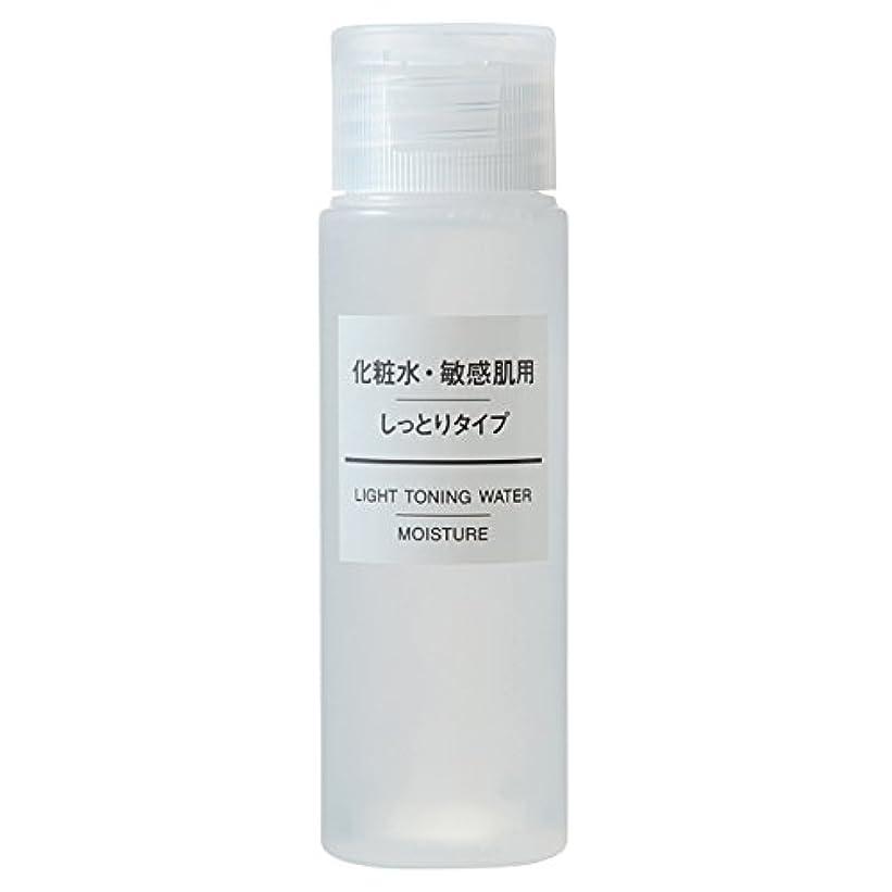 無印良品 化粧水?敏感肌用?しっとりタイプ(携帯用) 50ml