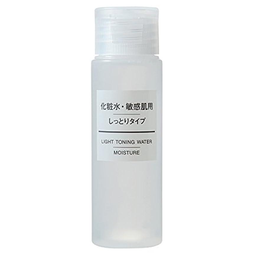 長々と摘む備品無印良品 化粧水?敏感肌用?しっとりタイプ(携帯用) 50ml