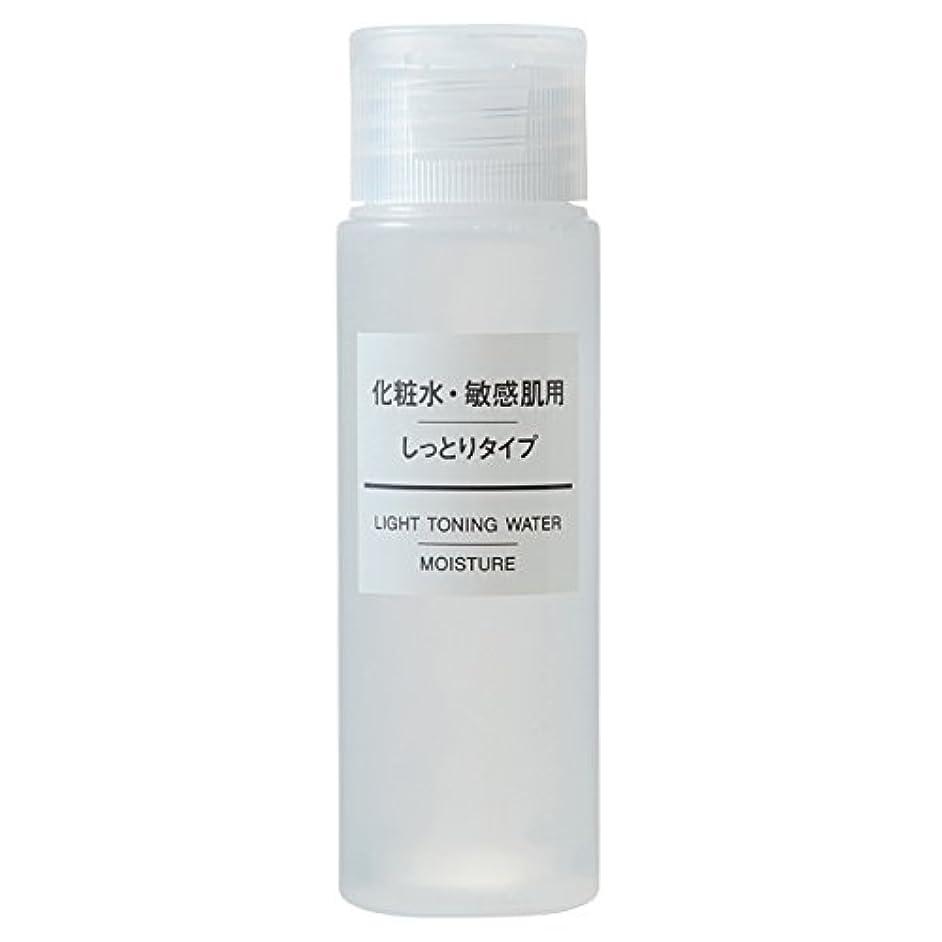 憲法特別なパイプライン無印良品 化粧水?敏感肌用?しっとりタイプ(携帯用) 50ml
