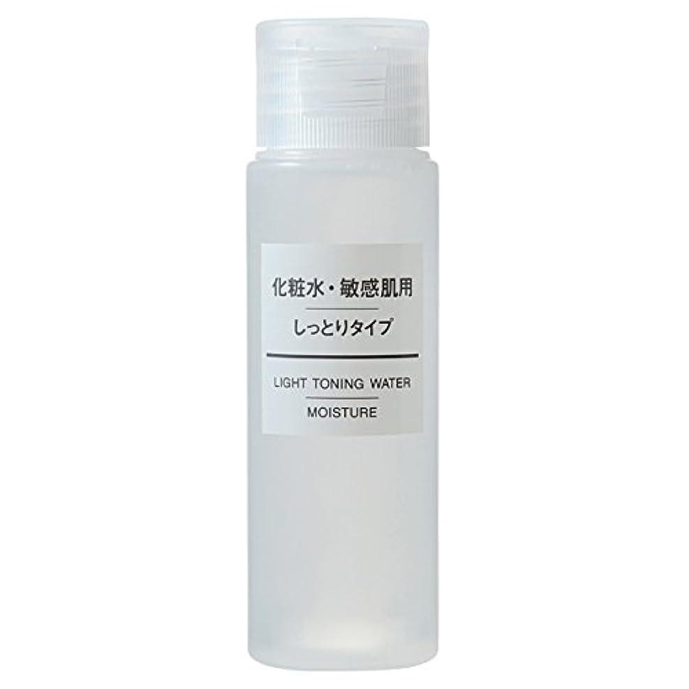 妻農業の無印良品 化粧水?敏感肌用?しっとりタイプ(携帯用) 50ml