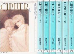 CIPHER 全7巻完結(文庫版) [マーケットプレイス コミックセット]