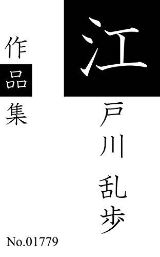 江戸川 乱歩作品集: 全35作品を収録 (青猫出版)の詳細を見る