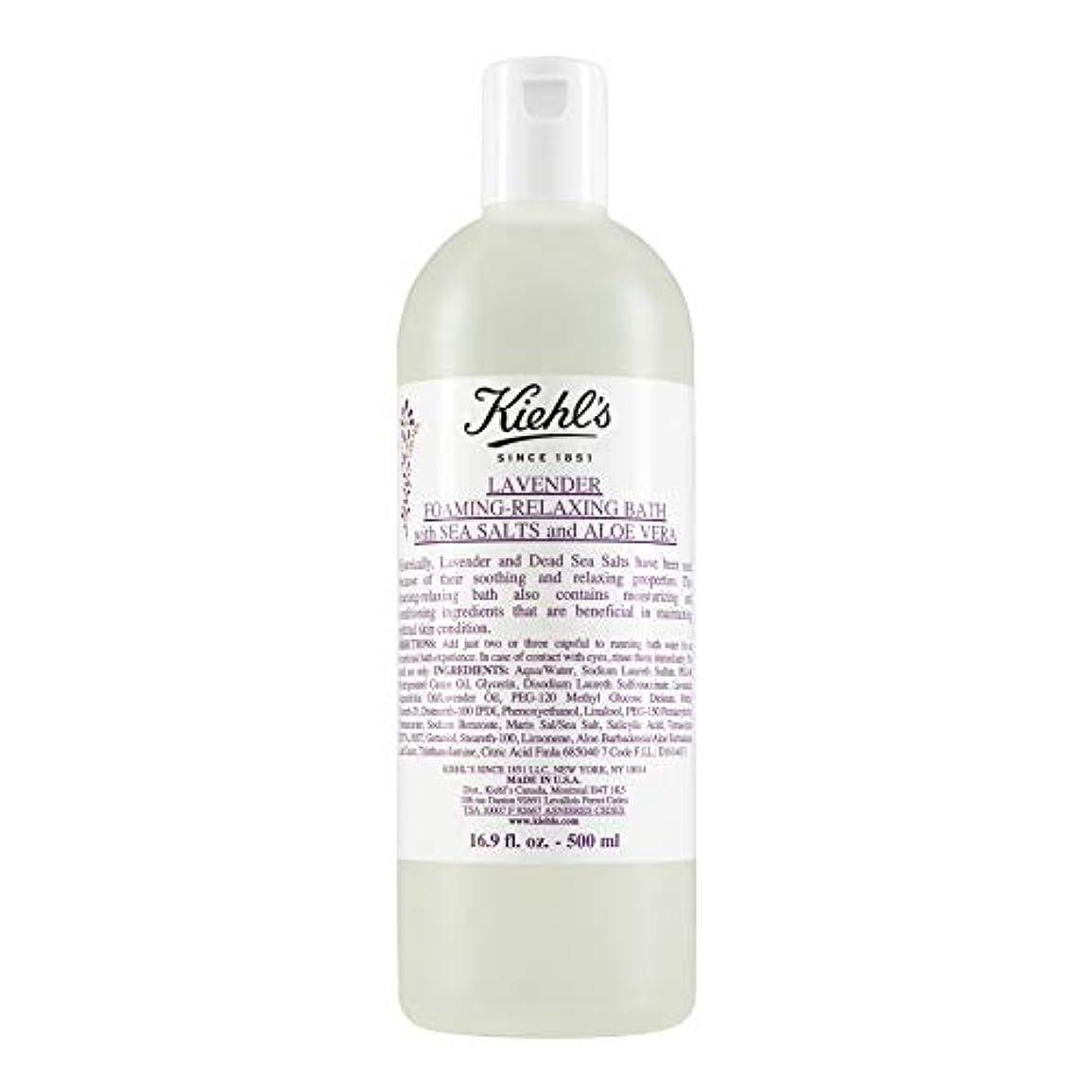 シングル所有者減少[Kiehl's ] 500ミリリットルキールズラベンダー風呂海の塩 - Kiehl's Lavender Bath Sea Salts 500ml [並行輸入品]