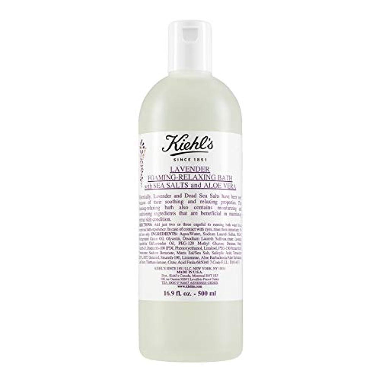 トーナメント不完全な続ける[Kiehl's ] 500ミリリットルキールズラベンダー風呂海の塩 - Kiehl's Lavender Bath Sea Salts 500ml [並行輸入品]