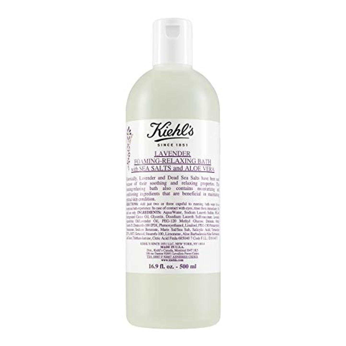 生命体伸ばす魅力[Kiehl's ] 500ミリリットルキールズラベンダー風呂海の塩 - Kiehl's Lavender Bath Sea Salts 500ml [並行輸入品]