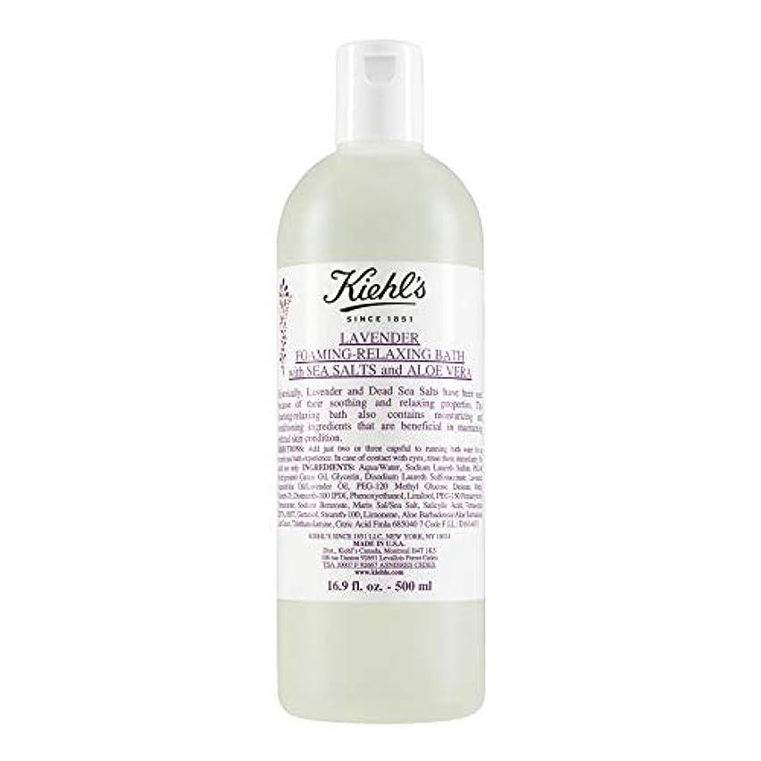 迫害する磨かれた不規則性[Kiehl's ] 500ミリリットルキールズラベンダー風呂海の塩 - Kiehl's Lavender Bath Sea Salts 500ml [並行輸入品]
