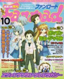 Fanroad (ファンロード) 2007年 10月号 [雑誌]