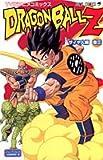 ドラゴンボールZサイヤ人編 巻3―TV版アニメコミックス (ジャンプコミックス)