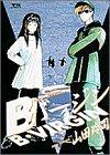 Bバージン 7 一生分の勇気 (ヤングサンデーコミックス)