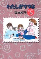 わたしがママよ 完全版(中) (YOU漫画文庫)