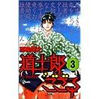 道士郎でござる 3 (少年サンデーコミックス)