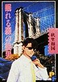 眠れる森の美男 / 秋里 和国 のシリーズ情報を見る