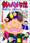 釣りバカ日誌: イシモチの巻 (47) (ビッグコミックス)